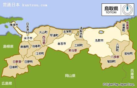 日本鸟取县