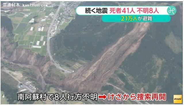 日本九州7.3级地震已致41人遇难