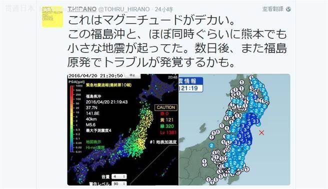 不少日本网友在推特上感到忧心。(图/Tohru_Hirano Twitter)